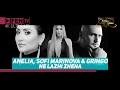 ANELIA, SOFI MARINOVA & GRINGO – Ne lazhi zhena / АНЕЛИЯ, СОФИ МАРИНОВА & ГРИНГО – Не лъжи жена : ChalgaTube.eu