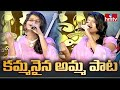 కమ్మనైన అమ్మ పాట   Folk Singer Honey Amma Song Performance   Naa Paata Swarala Pai Aata   hmtv