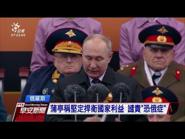 慶祝二戰勝利76週年 莫斯科紅場舉行閱兵典禮