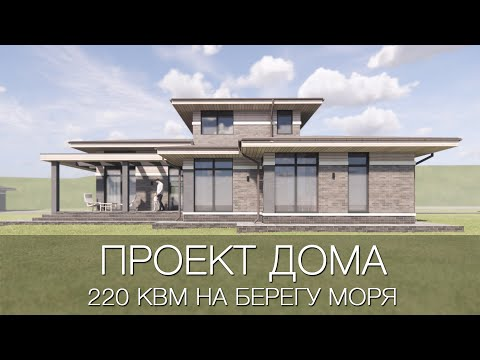Проект дома 220 кв.м. на берегу моря