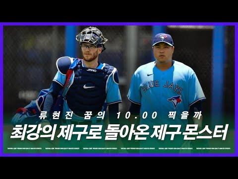 제구 괴물이 돌아왔다! 류현진의 미친 제구 능력   인사이드 MLB