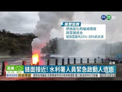 明德水庫蓄水率16.46% 急啟動人造雨|華視新聞 20201209