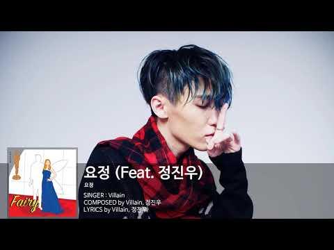 빌런(Villain) - 요정 (Feat. 정진우) Audio Only