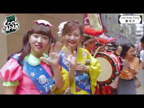 Lan Kwai Fong Japan Carnival 2018