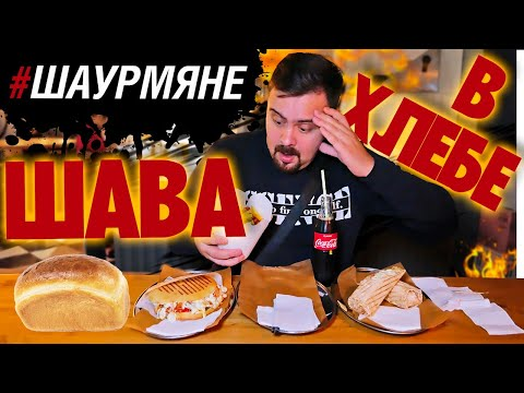 Шаурма в хлебе от #ШАУРМЯНЕ | Вторая попытка