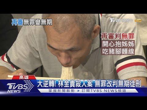 大逆轉! 林金貴殺人案 無罪改判無期徒刑|TVBS新聞