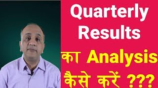 🔴🔴 How to Analyse Quarterly Results ? - Live Q&A with Nitin Bhatia