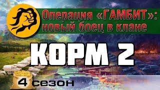 КОРМ2: Операция Гамбит: Новый боец в клане