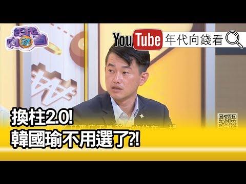 精彩片段》陳柏惟:顯見韓國瑜對高雄毫無感情...190808
