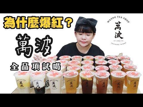 爆紅手搖店「萬波」全品項開箱 - 來自台中的眷村飲品❤︎古娃娃WawaKu