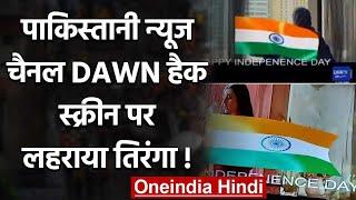 Pakistan News channel DAWN हुआ हैक, स्क्रीन पर लहराया Indian Flag, लिखा ये संदेश | वनइंडिया हिंदी