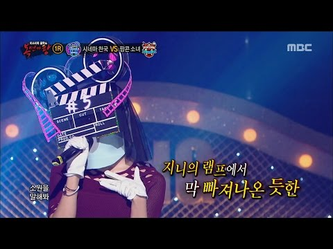 [King of masked singer] 복면가왕 - 'Cinema heaven' vs 'popcorn girl' 1round - Genie 20161002