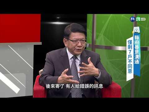 逐鹿百里侯 專訪屏東縣長潘孟安 Part1
