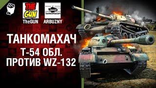 Т-54 обл. против WZ-132 - Танкомахач №68 - от ARBUZNY и TheGUN