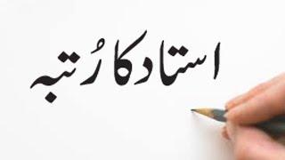 Ustad Ka Rutba | Ustad Ka Maqam | Ustad Ka Adab | Ustaad ka Ehtaraam | Respect for Teachers