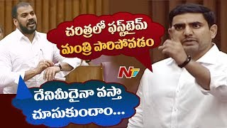 Nara Lokesh Vs Anil Kumar Yadav War Of Words in AP Legisla..