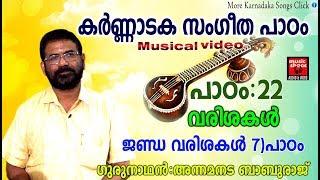 Karnataka Sangeetha Paadam 22 | Karnataka Sangeetham Malayalam 2018 | Classical Music For Studying