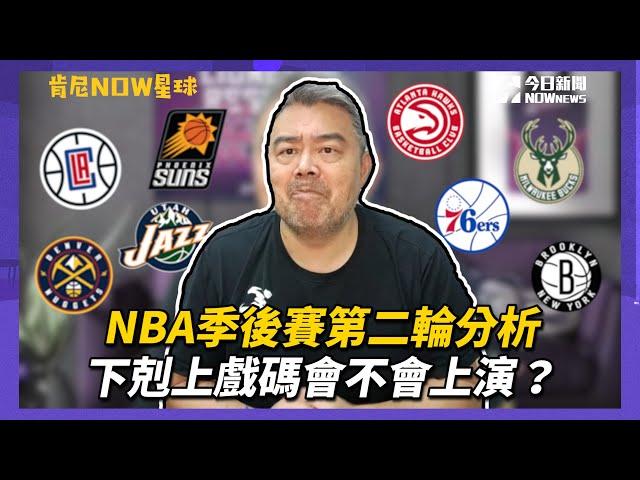 肯尼NOW星球/NBA季後賽第二輪分析