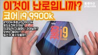 이것이 난로입니까? 인텔 코어 i9 9900K CPU 리뷰 (8700K 뚜따 VS 9900K) [playsin플레이신][4K][60P]