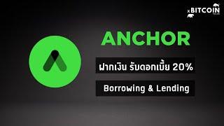 [ DEFI EP.13 ] รีวิวการใช้งาน Anchor protocol ( ออมทรัพย์รับดอก 20 % ต่อปี ) วางเงินประกัน กู้ UST