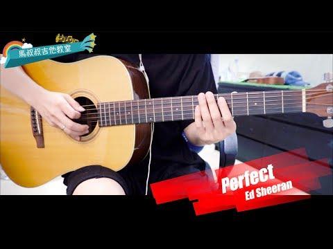 #368 Ed Sheeran《Perfect》跟馬叔叔一起搖滾學吉他