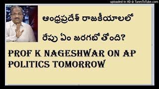 ఆంధ్రప్రదేశ్ రాజకీయాలలో రేపు ఏం జరగబోతోంది?Prof K Nageshwar on AP Politics Tomorrow