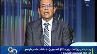 وجدى غنيم بالفيديو : طشت امى اوسع من قناة السويس الجديدة - شاهد تعليقات المصريين على طشت ...