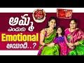 అమ్మ ఎందుకు Emotional అయింది.....?  Mother's day special  MadhuReddy official