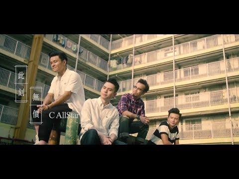 C AllStar - 此刻無價 (Official MV)