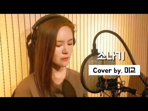 미교 - 소나기/아이오아이 (I.O.I) 커버cover