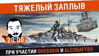 Тяжелый заплыв - DeS, Alco, Odesskin [20-00]
