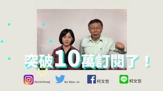 【突破10萬訂閱】快來訂閱柯文哲官方Youtube頻道!feat. 學姊黃瀞瑩