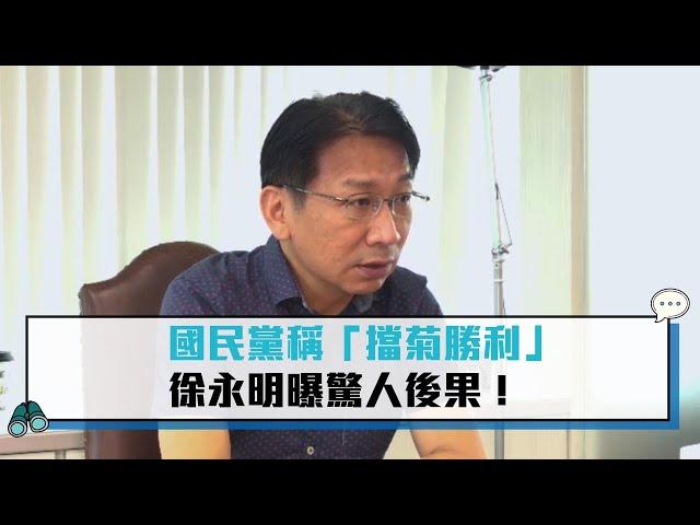 【有影】若未能實質審查陳菊!徐永明:大家對審查的印象將是衝突與強行通過