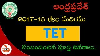 AP TET 2017-18 NOTIFICATION AND COMPLETE DETAILS OF TET || techreviewings