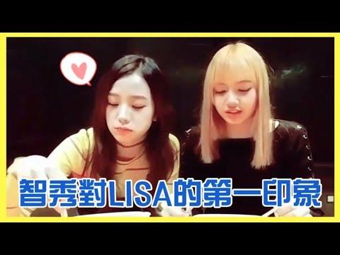 [中字] BLACKPINK 智秀對LISA的第一印象