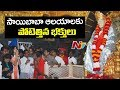 Guru Purnima : Huge Rush of Devotees at Sai Baba Temples and Offer Special Prayers | NTV
