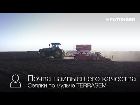 Эффективный посев: опыт украинского хозяйства с сеялкой TERRASEM