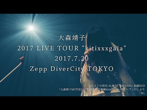 大森靖子「M」LIVE [MUTEKI] DVDより