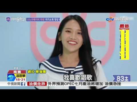 """""""北一女神""""韓文卡關 改唱""""小幸運""""雪恥│中視新聞20170722"""