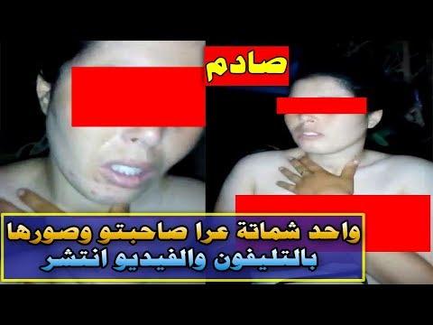فيديو..شخص يربط صديقته ويصورها عارية