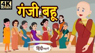 गंजी बहू - Hindi Kahaniya | Bedtime Moral Stories | Hindi Fairy Tales | Funny Story | New Story 2020