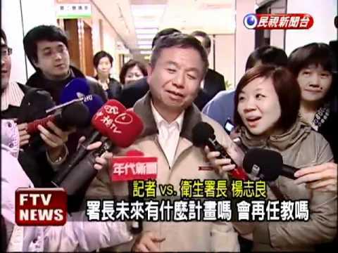 楊志良閃電請辭 堅不接受慰留-民視新聞
