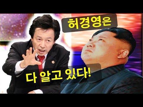 허경영이 알려주는 ★김정은의 딜레마★