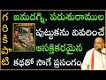 జమదగ్ని మహర్షి చరిత్ర #1 | Jamadagni | Garikapati Narasimha Rao Latest Speech | Pravachanam 2021