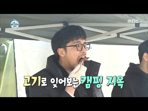[I Live Alone] 나 혼자 산다 - Let's eat meat quickly 20180119