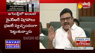 Ambati sattrical punches on Atchannaidu during debate on Y..