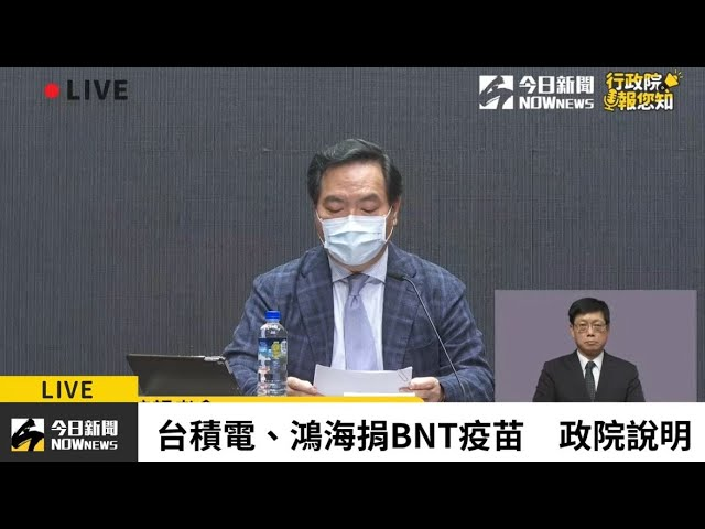 台積電、鴻海捐BNT疫苗 政院說明