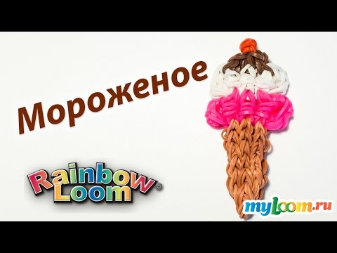 МОРОЖЕНОЕ из Rainbow Loom Bands. Урок 186 | Ice Cream Rainbow Loom