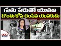 Young Man who Strangled A Young Woman In The Name Of love   Chittoor District   ABN Telugu