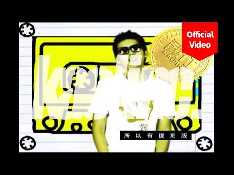 蛋堡SOFT LIPA X JABBERLOOP 「經典!」音樂錄影帶